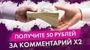 Как заработать 50 рублей за 5 минут. Получите 50 рублей за одно задание