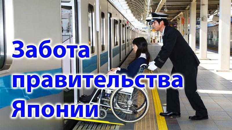 Япония: Люди с ограниченными возможностями! ( 2018 )