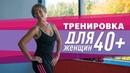 Упражнения для похудения: комплекс для женщин 40 [Workout | Будь в форме]