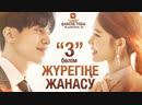 [3-бөлім] Жүрегіңе жанасу / Touch your heart [kaz_sub]