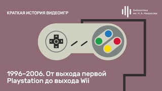 «Краткая история видеоигр» от Гриши Пророкова. Лекция 3 «rhfnrfz bcnjhbz dbltjbuh» jn uhbib ghjhjrjdf. ktrwbz 3