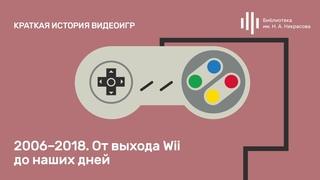 «Краткая история видеоигр» от Гриши Пророкова. Лекция 4 «rhfnrfz bcnjhbz dbltjbuh» jn uhbib ghjhjrjdf. ktrwbz 4