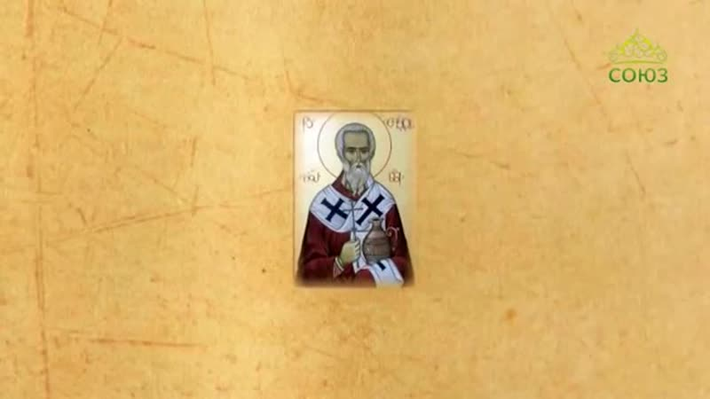 12 декабря. Сщмч. Авив, еп. Некресский (ок. 552-560) (Груз.). Церковный календарь, 2018