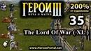Самый сильный противник. Heroes 3. 200. The Lord of War XL. Полное прохождение. 6