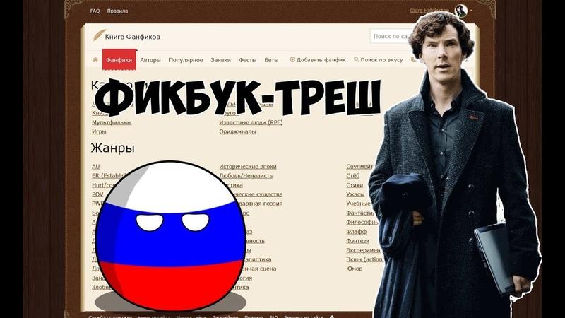 ФИКБУК-ТРЕШ - МАССОВЫЙ КРОССОВЕР, КАНТРИБОЛЗ, ЧЕЛКАСТЫЕ (ФАНФИКИ)