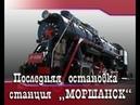 Последняя остановка станция Моршанск
