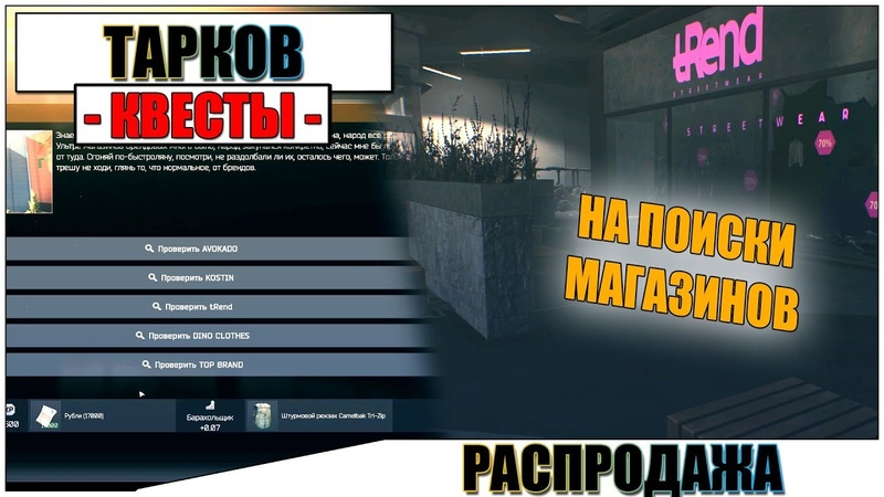 РАСПРОДАЖА ТАРКОВ - Прохождение квеста Барахольщика 2