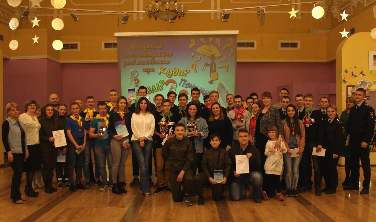 В Донецке состоялся финал II сезона молодежной интеллектуальной развлекательной игры «Куда? Зачем? Почему?»
