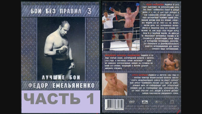 Лучшие бои Фёдора Емельяненко в PRIDE DVD Rip 2004 CD 1