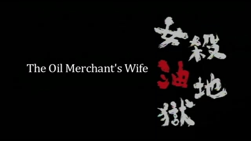 The-Oil-Merchants-Wife-(Woman-Killer-in-Oil-Hell)OFFICIAL-TRAILERJapanese-Movie-(2009)