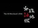 The Oil Merchants Wife Woman Killer in Oil Hell OFFICIAL TRAILER Japanese Movie 2009