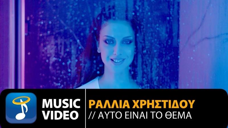 Ραλλία Χρηστίδου - Αυτό Είναι Το Θέμα | Rallia Christidou - Afto Ine To Thema (Official Music Video)