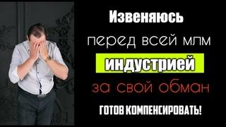 ИЗВЕНЯЮСЬ перед всей млм индустрией за свой обман! #stepium #кешбери #deniko #gmmg