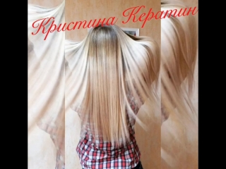 Кристина Кератин