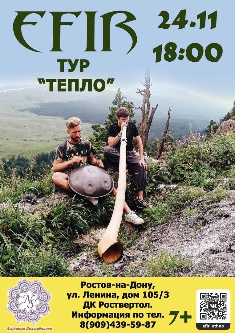 Афиша Ростов-на-Дону 24.11 / Театр Звука Efir / Ростов