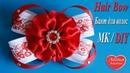 Бант из Репса с Народными Мотивами / Hair Bow / Ribbon hairband. DIY