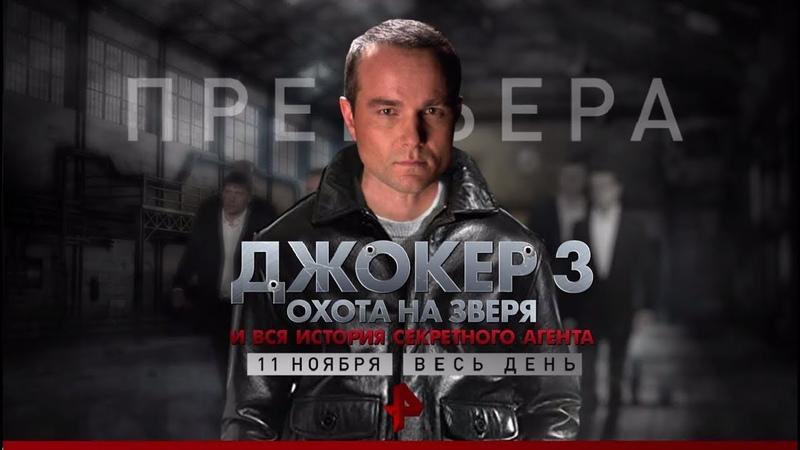 Джокер 3: Охота на зверя и вся история секретного агента/11 ноября/весь день/РЕН ТВ!