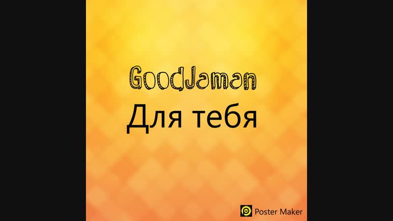 Good Jaman Для тебя