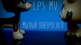 Lps-mvМалый повзрослел LPS шоу