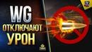 WG Отключают Урон по Союзникам в Патче 1.6 / WoT Это Новости swot-vod
