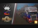Euro Truck Simulator 2 ☆ ОДИНОЧКА ☆ Утащит ли моя Scania 360 л/с груз в 55 т.
