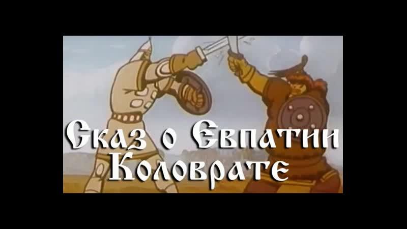 Сказ о Евпатии Коловрате мультфильм 1985