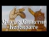 Сказ о Евпатии Коловрате (мультфильм, 1985)
