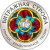 Витражная строфа - конкурс романтической поэзии