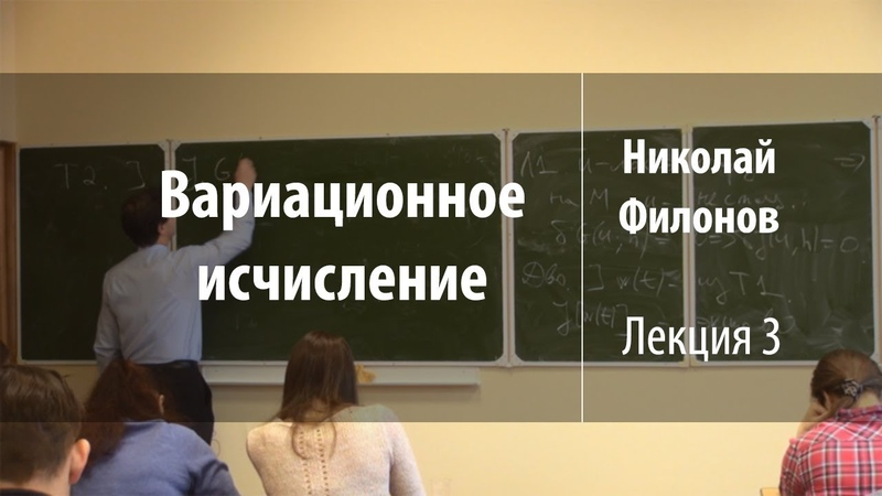 Лекция 3 Вариационное исчисление Николай Филонов Лекториум