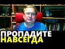 Михаил Делягин: ПРОПАДИТЕ НАВСЕГДА 17.09.2018