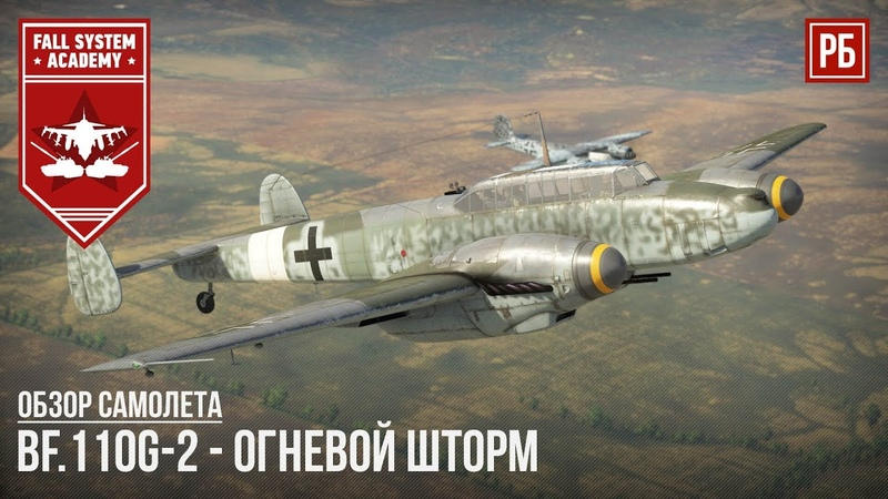 Bf.110G-2 - ОГНЕВОЙ ШТОРМ В WAR THUNDER