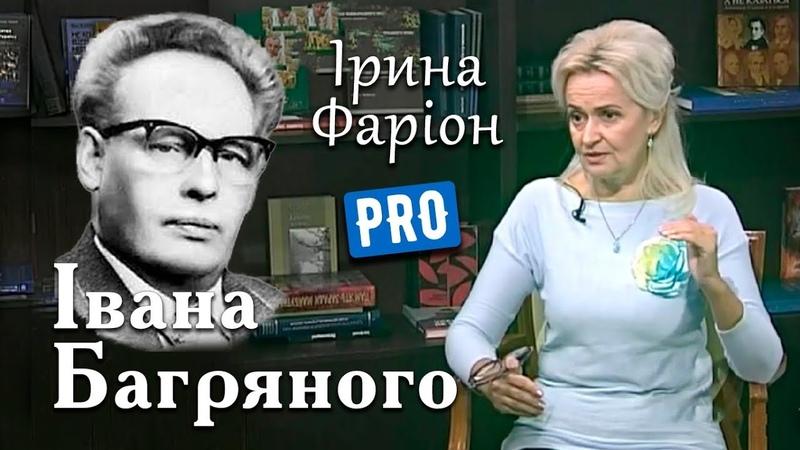 Ірина Фаріон про письменника Івана Багряного | Велич особистості | листопад 18