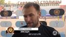 И.Канаев: Нам такое по душе