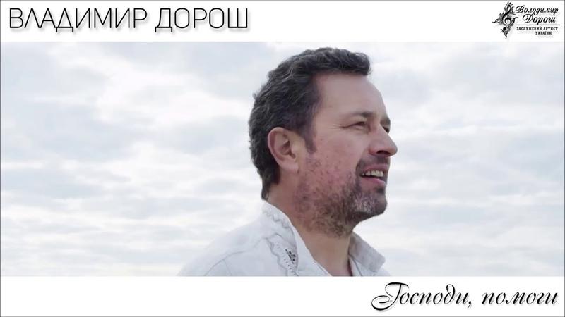 Владимир Дорош Господи помоги