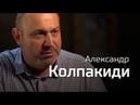 Александр Колпакиди. По-живому