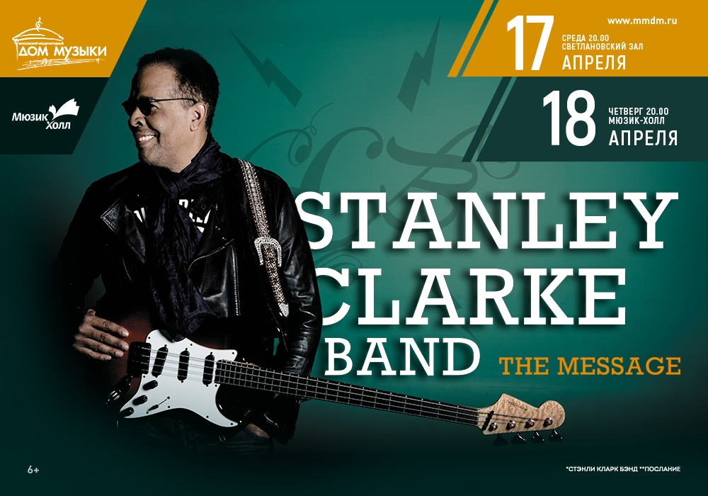 17.04 Stanley Clarke в Доме Музыки!