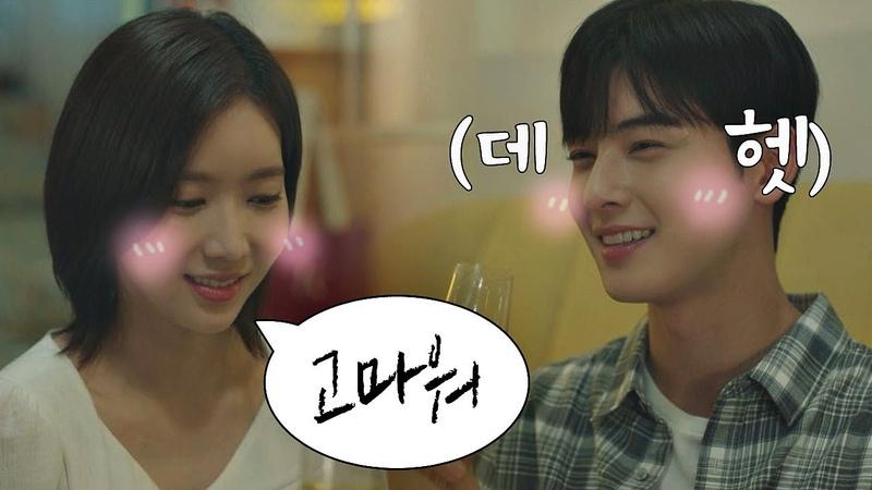 기다려줘서 고마워 귀염 터지는 임수향(Lim soo hyang)♥차은우(Cha eun woo) (DKS♡) 내 아이디457