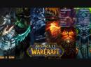World of Warcraft с нуля