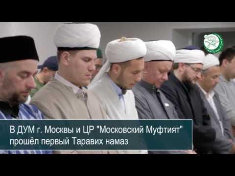 В ДУМ г. Москвы и ЦР Московский Муфтият прошел первый Таравих намаз