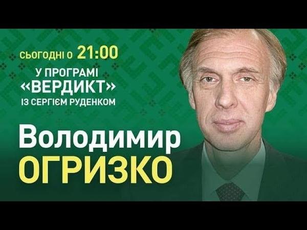 Вердикт із Сергієм Руденком Володимир Огризко