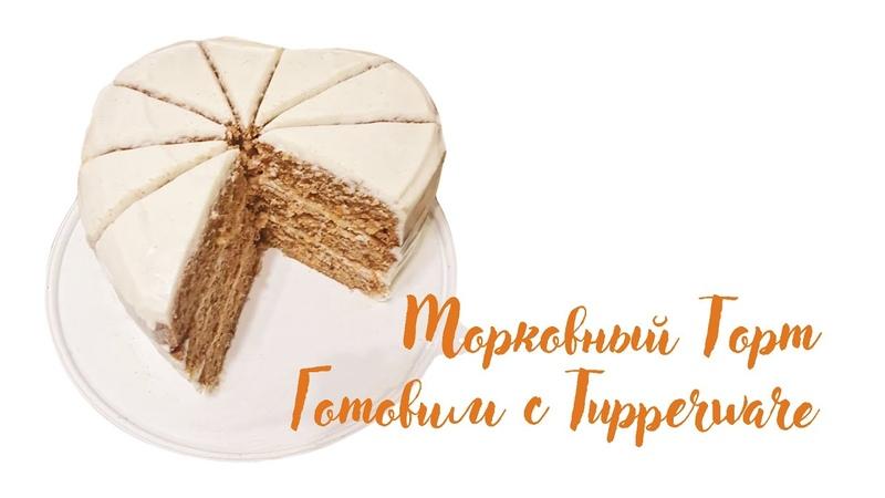Морковный Торт - Комбайн Экстра Шеф Tupperware