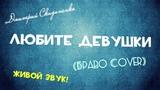 Любите Девушки (Браво Cover) (ЖИВОЙ ЗВУК!)
