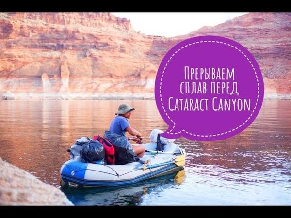 Прерываем сплав перед Cataract Canyon. Moab, Utah ∞ 18.04.18