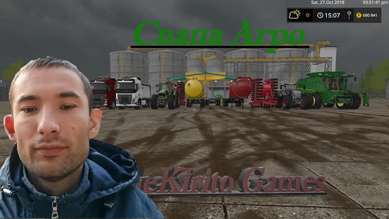 Farming Simulator 17 Карта Свапа Агро часть 6я - свои удобрения и семена Новый Завод