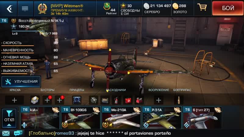 War Wings_2018-11-14-19-59-11.mp4