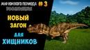 Jurassic World Evolution [#3] - НОВЫЙ МЯСНОЙ ЗАГОН