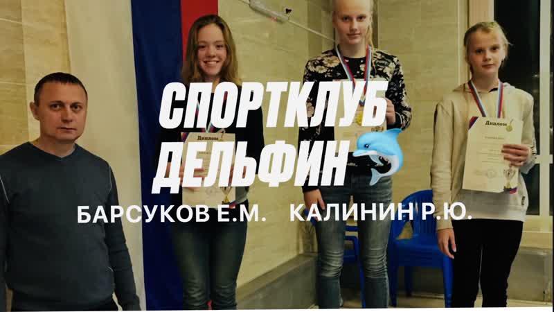 Открытое Первенство г.Тамбова - Спортклуб Дельфин г.Тамбов