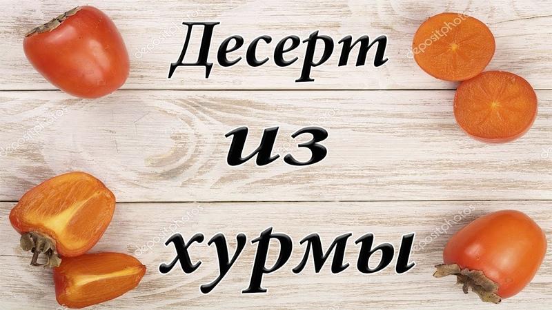 Десерт из хурмыAnya Yar