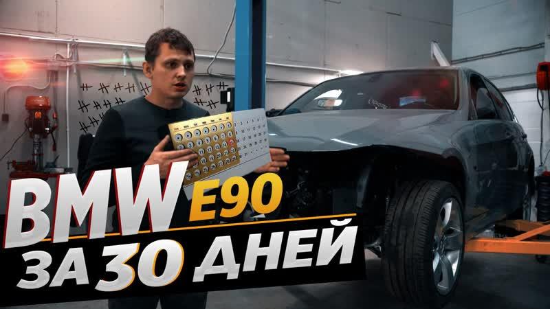 BMW E90 сборка с нуля за 30 дней ЭТО РЕАЛЬНО 4 СЕРИЯ БМВ