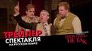 ШОУ ПОШЛО НЕ ТАК — трейлер спектакля на русском языке